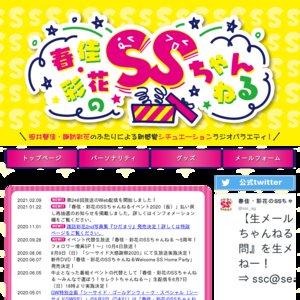 【中止】【振替】春佳・彩花のSSちゃんねるイベント2020(仮)昼の部