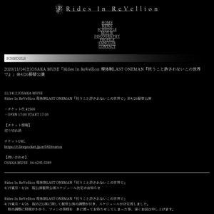 【振替】Rides In ReVellion 現体制LAST ONEMAN 「抗うこと許されないこの世界で」 大阪公演