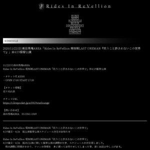 【振替】Rides In ReVellion 現体制LAST ONEMAN 「抗うこと許されないこの世界で」 東京公演