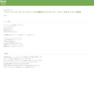 アンスリューム ベストアルバム『にゅーかおすっ!!!!』リリース記念イベント 9/26