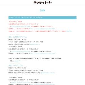 ネクライトーキー「ゴーゴートーキーズ! 2020野外音楽堂編」東京