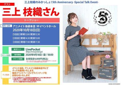三上枝織のみかっしょ!5th Anniversary -Special Talk Event-【1回目】