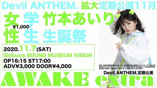 Devil ANTHEM. 拡大定期公演11月 AWAKE extra〜竹本あいり生誕祭〜