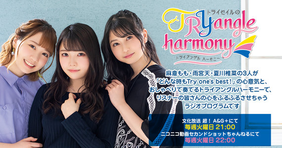 「TrySailのTRYangle harmony」番組イベント2020 夜の部