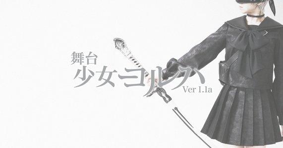 舞台 少女ヨルハVer1.1a 2日目 昼公演