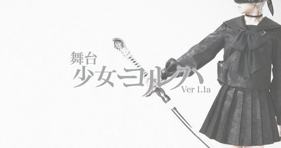 舞台 少女ヨルハVer1.1a 4日目 昼公演