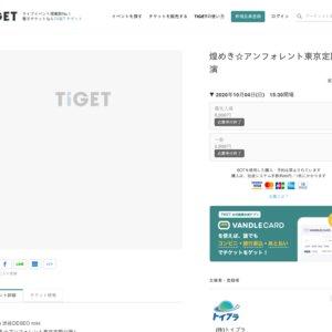 煌めき☆アンフォレント東京定期公演 (2020/10/04)