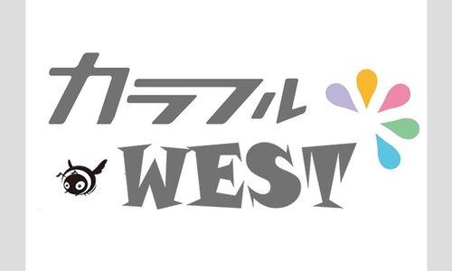 カラフルWEST ~ラスト・ツーマン~