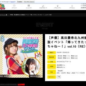 高田憂希北九州凱旋イベント「帰ってきたっちゃねー!」vol.10(RE) 第1部
