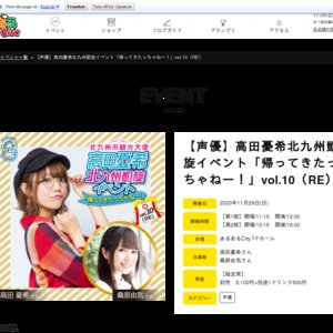 高田憂希北九州凱旋イベント「帰ってきたっちゃねー!」vol.10(RE) 第2部