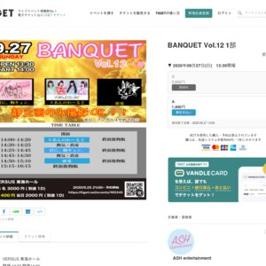 BANQUET Vol.12 1部