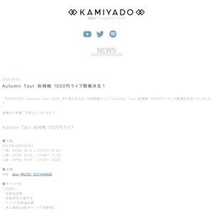 神宿 Autumn Tour 前哨戦 1000円ライブ 一部