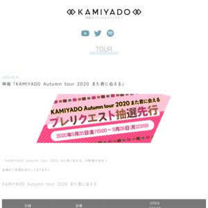 神宿「KAMIYADO Autumn tour 2020 また君に会える」大阪 ESAKA MUSE 10/25 昼公演