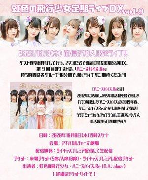 虹色の飛行少女定期ライブDX vol.9