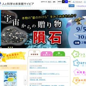 【振替】星空☆生解説会 in サイピア岡山 11/23(日)午後の部