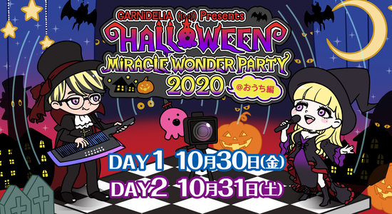 GARNiDELiA Presents HALLOWEEN MiRACLE WONDER PARTY 2020@おうち編 DAY2