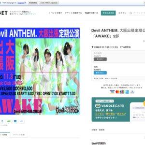 Devil ANTHEM. 大阪出張定期公演 2部