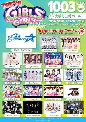 10/3(土) TOKYO GIRLS GIRLS extra!! ~Supported by ラーメン凪~