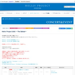 Hello! Project 2020 〜The Ballad〜 座間 10/17 1部