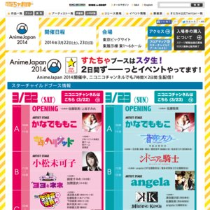 AnimeJapan 2014 1日目 キングレコードブース「スタ生!プログラムD」
