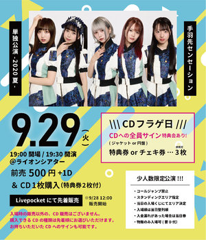手羽先センセーション 単独定期公演 -2020夏- 9/29