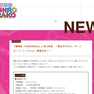 『劇場版「SHIROBAKO」』再上映版「悪あがきだよ、ヨーソロー!」トークショー