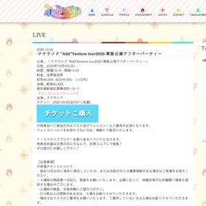 """-ナナランド """"Add""""Venture tour2020-東阪公演アフターパーティー"""
