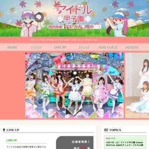 アイドル甲子園 October FESTIVAL 2020