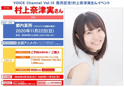 VOICE Channel Vol.13 発売記念!村上奈津実さんイベント