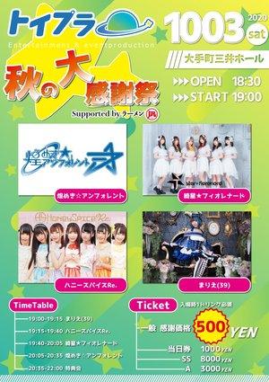トイプラ秋の大感謝祭 in Tokyo ~Supported by ラーメン凪~