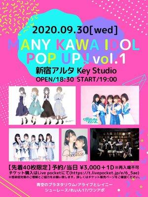 MANY KAWA IDOL POP UP!! vol.1