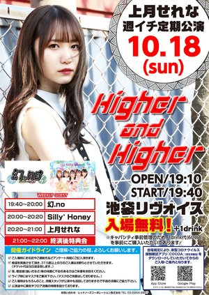 上月せれな週イチ無料定期公演「Higher and Higher」2020.10.18