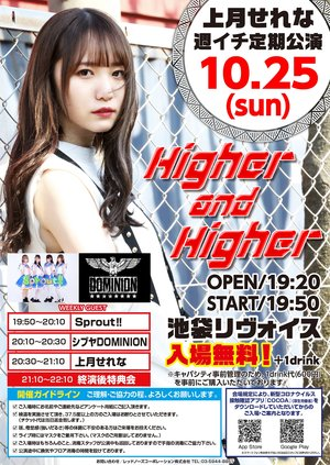 上月せれな週イチ無料定期公演「Higher and Higher」2020.10.25