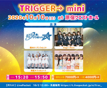 TRIGGER→mini (2020/10/10) 2部