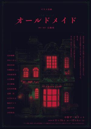 ピウス企画「オールドメイド」12/1 13:00