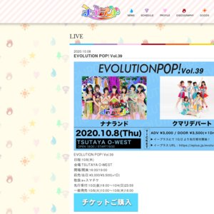 EVOLUTION POP! Vol.39