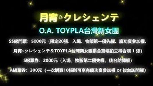 月宵◇クレシェンテ Debut 1st One-man Live -MOONCHILD-