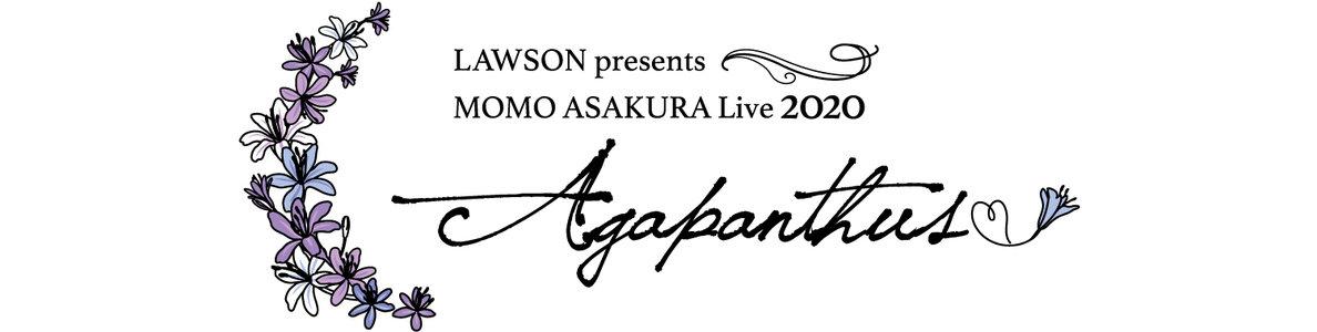 "LAWSON presents 麻倉もも Live 2020 ""Agapanthus"" 2日目"