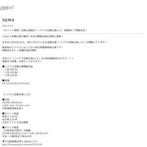 ニジマス定期公演vol.21