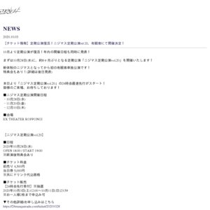 ニジマス定期公演vol.22