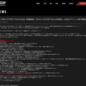 MY FIRST STORY TOUR 2020【MY FIRST STORY Special Collaboration Night!!】 11/8 夜公演