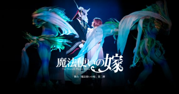 舞台「魔法使いの嫁 老いた竜と猫の国」11/7 ソワレ