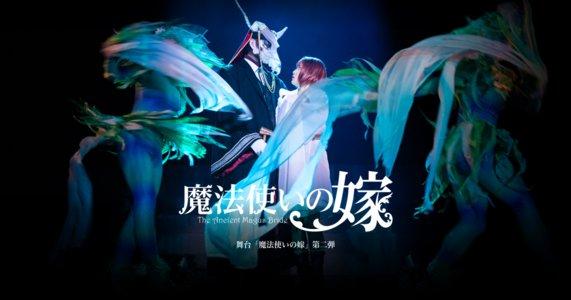 舞台「魔法使いの嫁 老いた竜と猫の国」11/8 マチネ