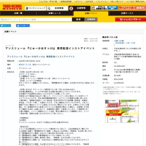 アンスリューム ベストアルバム『にゅーかおすっ!!!!』リリース記念イベント 10/15