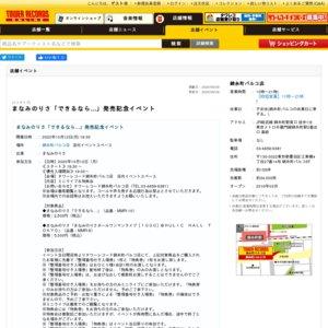 まなみのりさ「できるなら…」発売記念イベント 10/12