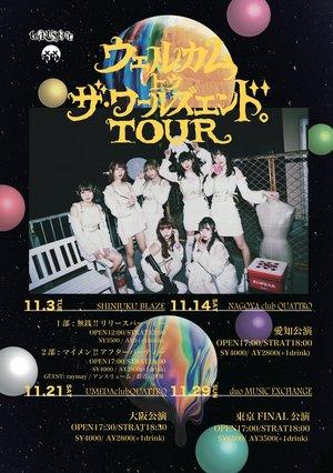 ウェルカム・トゥ・ザ・ワールズエンド。TOUR 東京公演