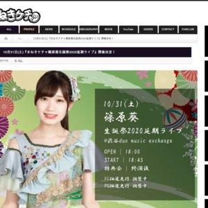 まねきケチャ篠原葵生誕祭2020延期ライブ
