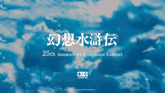 幻想水滸伝 25th Anniversary Symphonic Concert -Episode of Luc-
