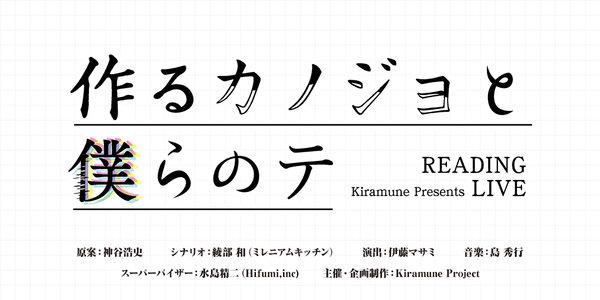 Kiramune Presents READING LIVE 「作るカノジョと僕らのテ」《千葉》1日目 昼公演