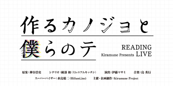 Kiramune Presents READING LIVE 「作るカノジョと僕らのテ」《千葉》1日目 夜公演